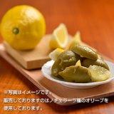 味付けオリーブ レモン